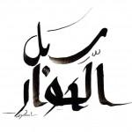 Motif de calligraphie arabe