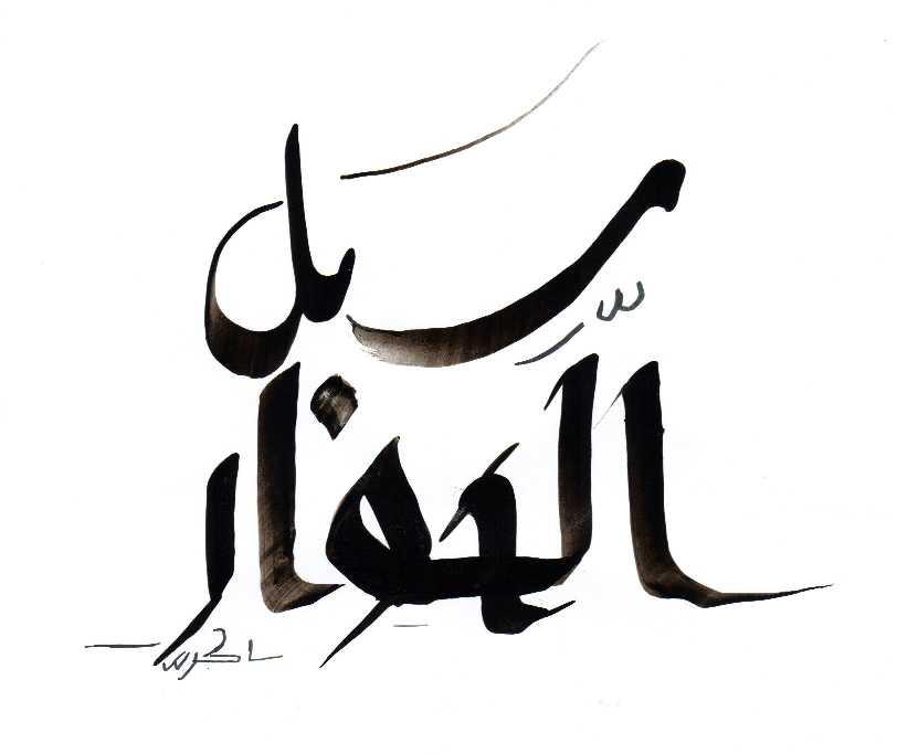 Ecriture Calligraphie Arabe Tatouage Kolorisse Developpement