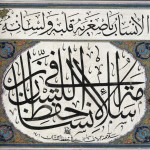 Motif de calligraphie