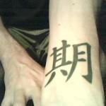 Modèle tatouage poignet kanji japonais