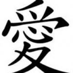 Symbole chinois de l'amour