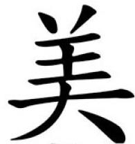 tatouage chinois symbolique des tattoos chinois. Black Bedroom Furniture Sets. Home Design Ideas