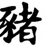 Symbole astrologique chinois du cochon