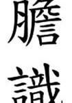 Symbole chinois du courage