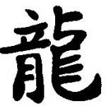Symbole astrologique chinois du dragon