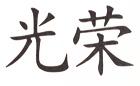 Symbole chinois de l'honneur
