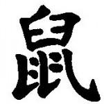 Symbole astrologique chinois du rat