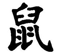Tatouage libert en chinois - Tatouage symbole liberte ...