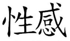 Symbole chinois pour tatouage